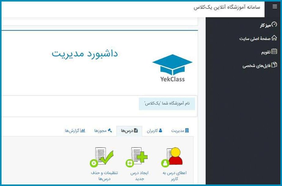 سامانه آموزش مجازی یک کلاس