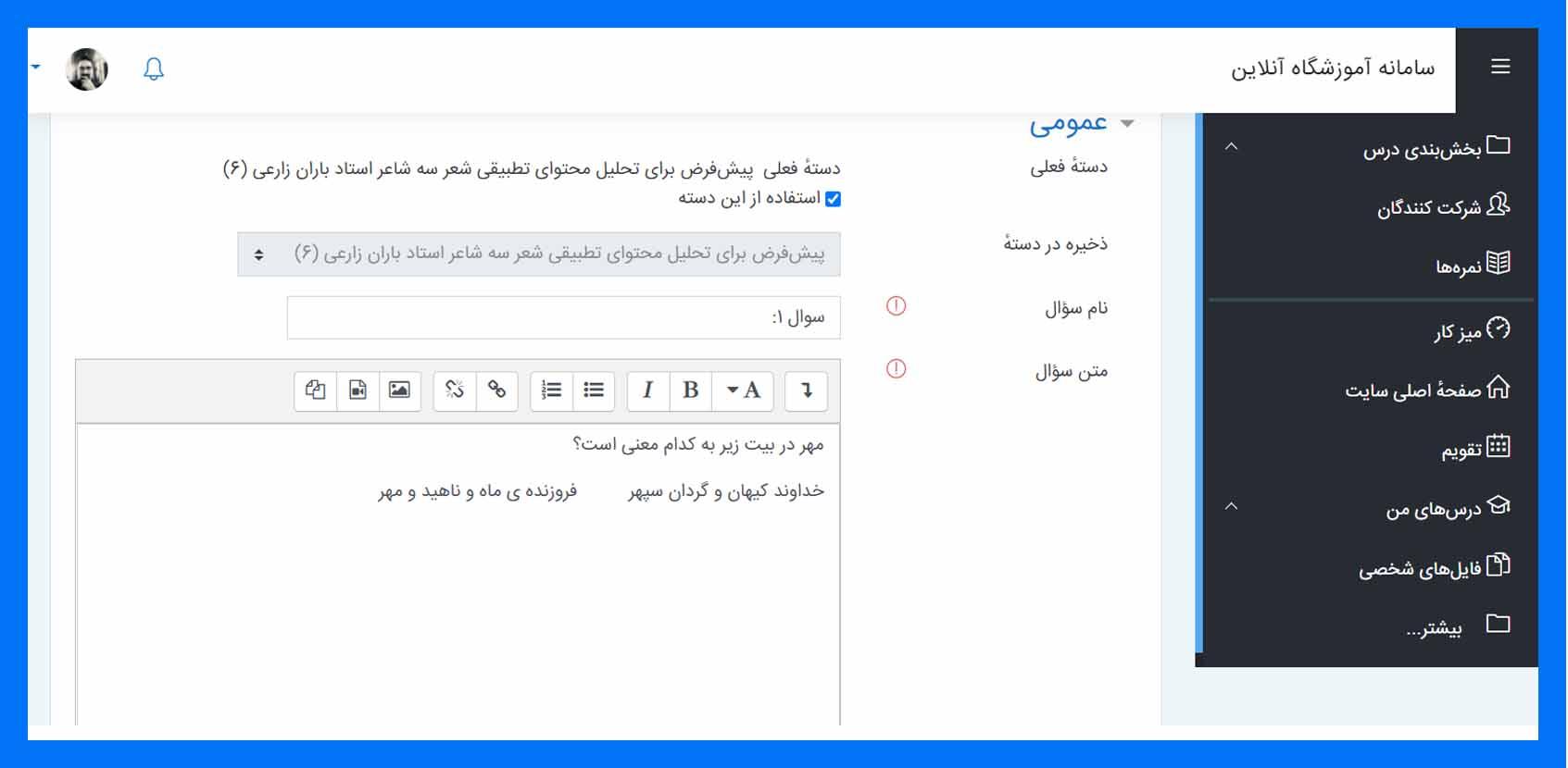 آموزش ساختن آزمون آنلاین چند گزینه ای در سامانه آموزش مجازی یک کلاس