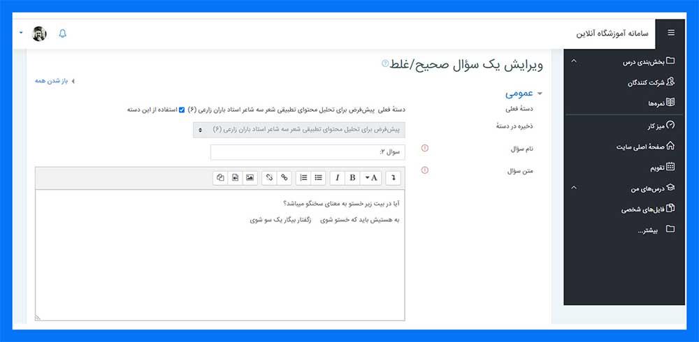 آموزش ساختن آزمون آنلاین صحیح/غلط در سامانه LMS ابری YekClass