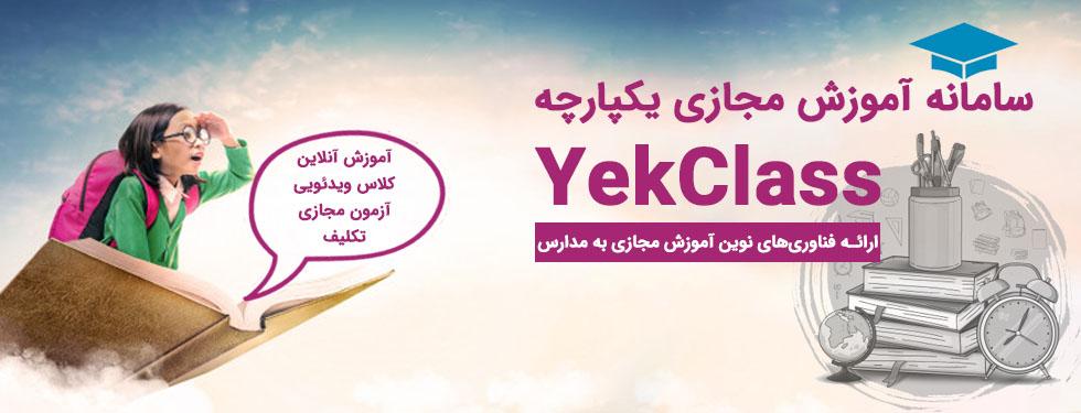 سامانه LMS ابری YekClass – ارائه دهنده فناوری نوین آموزش مجازی به مدارس
